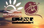 یادداشتی بر تعلیق یک کار فرهنگی موفق در سیستان