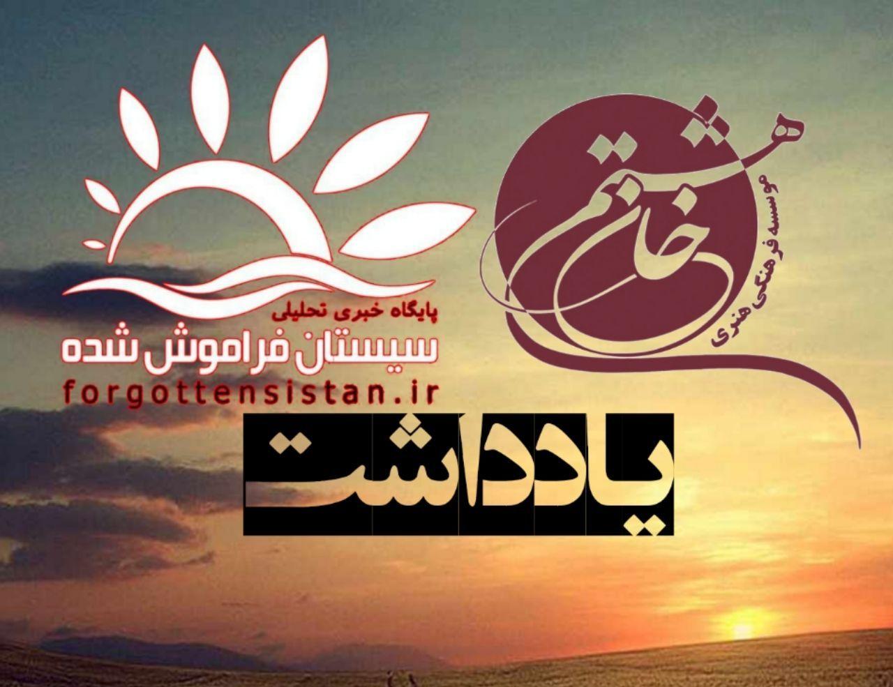 يادداشتی بر تعليق يک كار فرهنگی موفق در سيستان