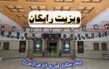 برنامه ویزیت رایگان پزشکان عمومی ، متخصص و فوق تخصص در بیمارستان خیریه الزهرا(س) زابل