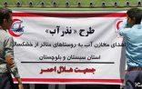 ارائه خدمات بهداشتی درمانی توسط پزشکان متخصص داوطلب در روستاهای استان سیستان و بلوچستان