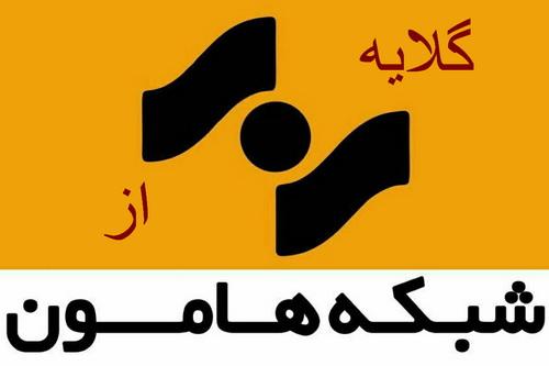 شبکه مستند بیدار و صدا و سیمای استان در خواب