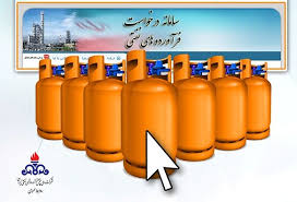 توزيع گاز مايع امسال بصورت الکترونيکي انجام مي شود  واحدهاي صنفي سیستان و بلوچستان براي دريافت سهميه گاز ، بايد در سامانه نيوتجارت آسان ثبت نام کنند.
