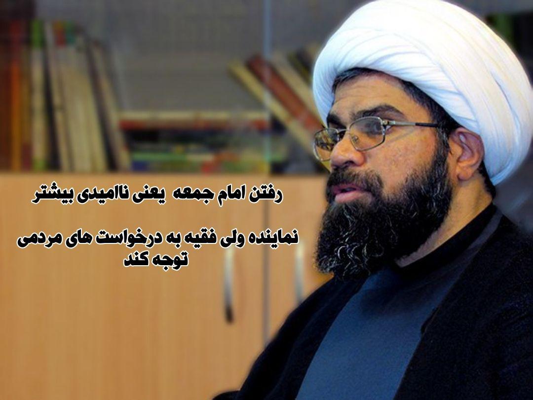 رفتن امام جمعه یعنی ناامیدی بیشتر / نماینده ولی فقیه به درخواست های مردمی توجه کند