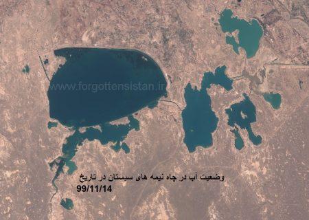 آخرین وضعیت آب موجود در چاه نیمه ها بتاریخ ۹۹/۱۱/۱۴