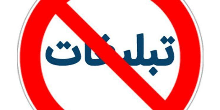 فعالیتهای تبلیغاتی زودهنگام و غیر قانونی آفتی پیش روی انتخابات